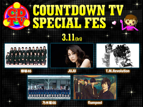 2016年3月11日(金)COUNTDOWN TV SPECIAL FES - 欅坂46style