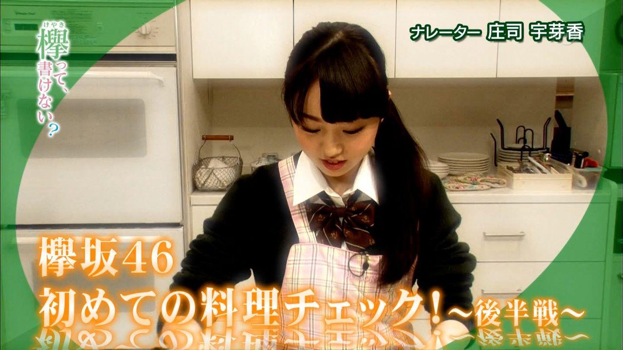 欅って、書けない? #16 160117 欅坂46メンバーが料理に挑戦!!後編