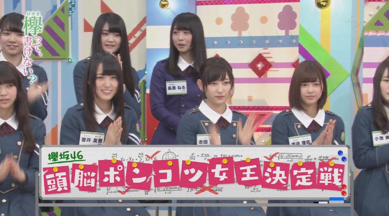 欅って、書けない? #29 160417 欅坂46頭脳ポンコツ女王決定戦